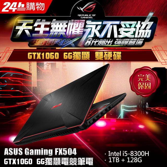 ASUS FX504GM-0251A8300H 隕石黑 (i5-8300H/FHD/8G/1TB+128G SSD/GTX 1060 6G獨顯/W10)