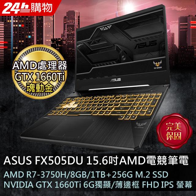 ASUS FX505DU-0081A3750H 魂動金 (AMD R7-3750H/FHD/8G/1TB+256G PCIE SSD/GTX 1660Ti 6G獨顯/W10)