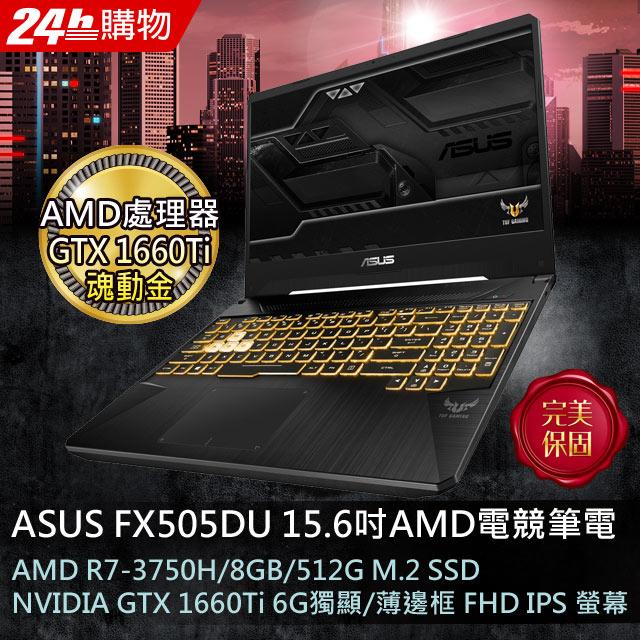 ASUS FX505DU-0091A3750H 魂動金 (AMD R7-3750H/FHD/8G/512G PCIE SSD/GTX 1660Ti 6G獨顯/W10)
