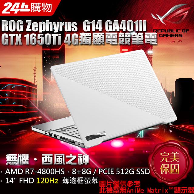 ASUS ROG Zephyrus G14 GA401II-0051D4800HS白(AMD R7-4800HS/8+8G/GTX1650Ti-4G/512G PCIe/W10/FHD)