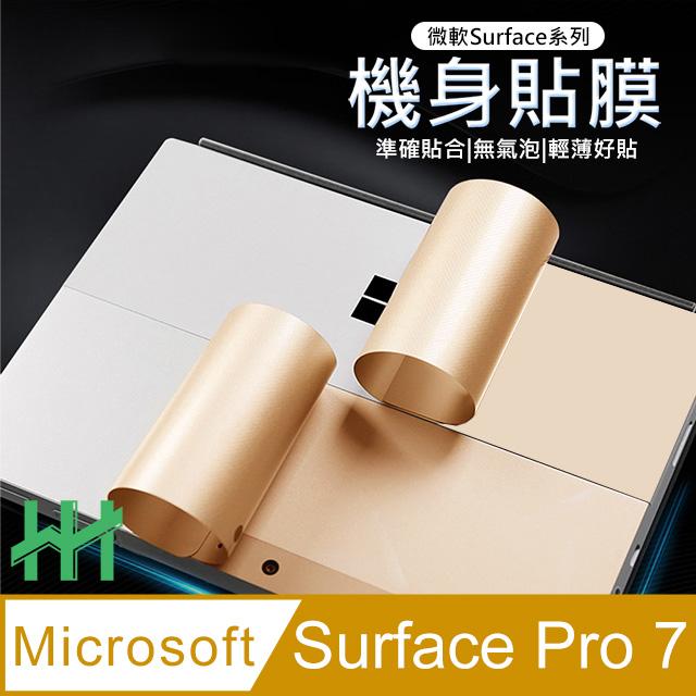 Microsoft Surface Pro 7 (12.3吋) 機身保護貼 (金色)