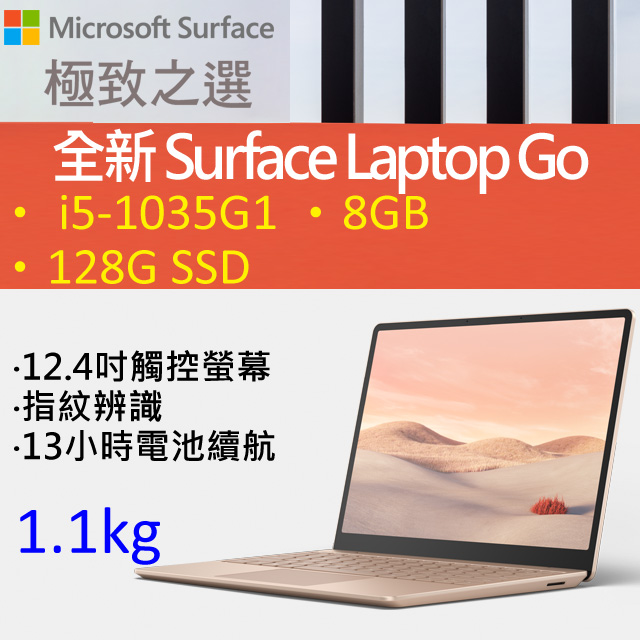 Microsoft 微軟 Surface Laptop Go THH-00044 砂岩金(i5-1035G1/8G/128G/W10S/12.4)