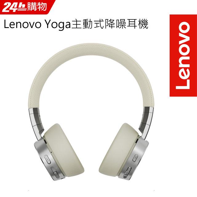 Lenovo Yoga主動式降噪耳機