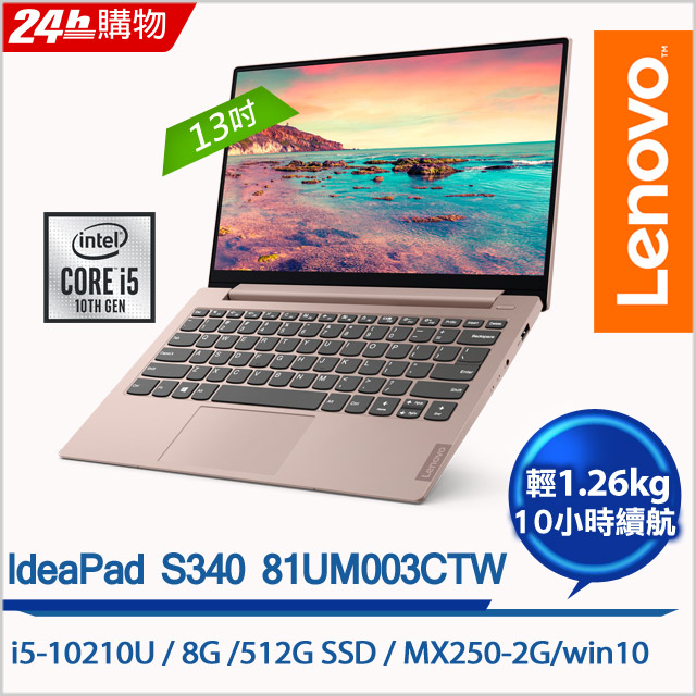 Lenovo IdeaPad S340-13IML 81UM003CTW 璀璨粉 (i5-10210U/8G/MX250 2G獨顯/512G/W10/13.3)