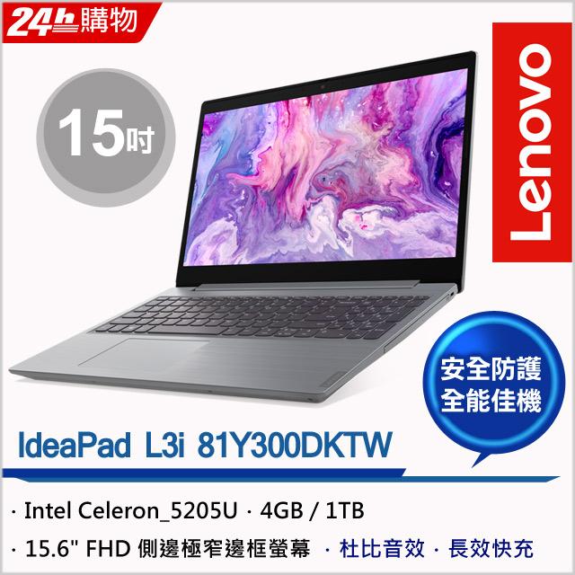 Lenovo IdeaPad L3i 81Y300DKTW 白金灰 (Celeron 5205U/4G/1TB/W10/FHD/15.6)