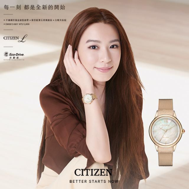 CITIZEN Eco-Drive 溫柔典雅光動能米蘭腕錶/玫瑰金(EM0813-86Y)