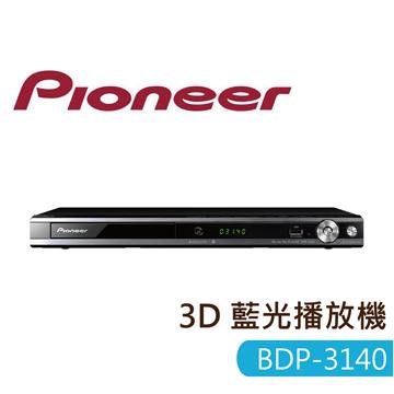 【Pioneer 先鋒】BDP-3140 藍光播放機-福利品