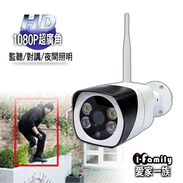【宇晨I-Family】戶外專用自動照明 H.265 1080P熱點/網路攝影機/監視器
