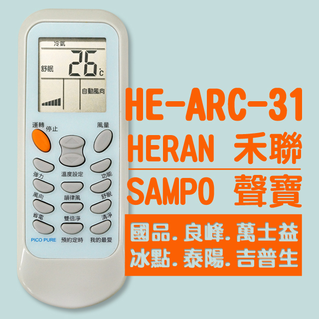 【企鵝寶寶】※HE-ARC-31(禾聯/聲寶/國品/良峰/萬士益/冰點/泰陽/吉普生)變頻冷暖氣機遙控器