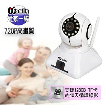 【宇晨I-Family】百萬畫素-愛家一號C網路監控攝影機/IPCAM /監視器