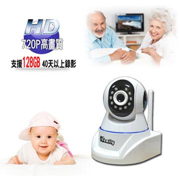 【宇晨I-Family】百萬畫素-愛家二號C網路監控攝影機/IPCAM /監視器