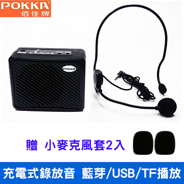 POKKA PA-403 dplb 充電式 鋰電池 迷你腰掛 錄放音 擴音機 贈小麥克風套x2