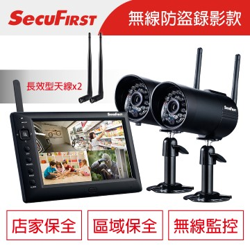 SecuFirst 數位無線監視錄影機DWS-B011C(一機兩鏡+長效型天線)