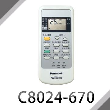 ※C8024-670國際牌(新碼)原廠變頻冷暖氣機遙控器