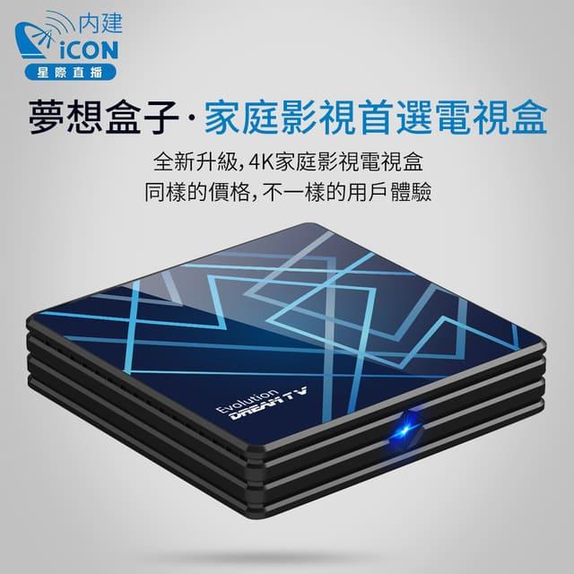 【Dream TV 夢想盒子】三代 雙CPU 業界規格最高機皇 進化版