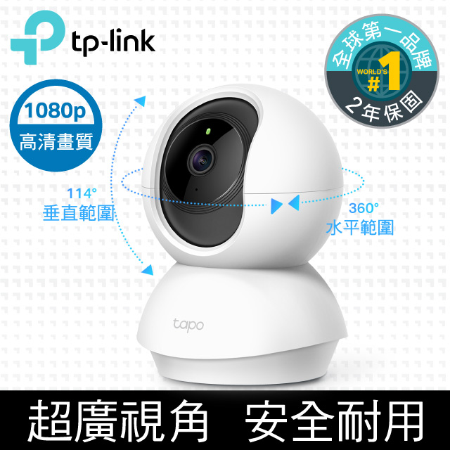 TP-Link Tapo C200 wifi無線智慧可旋轉高清網路攝影機監視器IP CAM