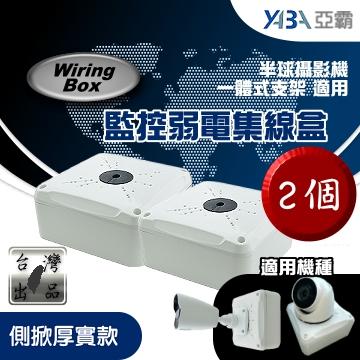 【亞霸】2入組 監視器集線盒 側掀厚實款 半球攝影機 ipcam 監控防水盒 弱電盒