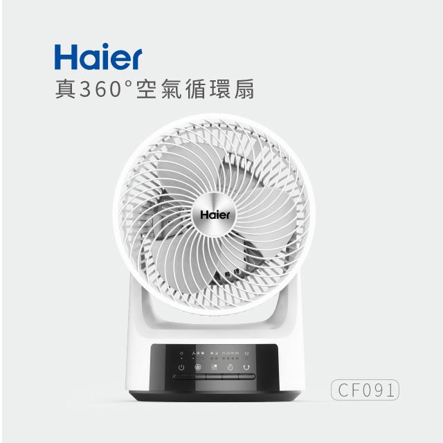 Haier CF091 360空氣循環扇