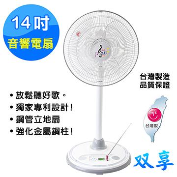 雙享14吋音響電風扇(鋼管立地扇)KMK-1411