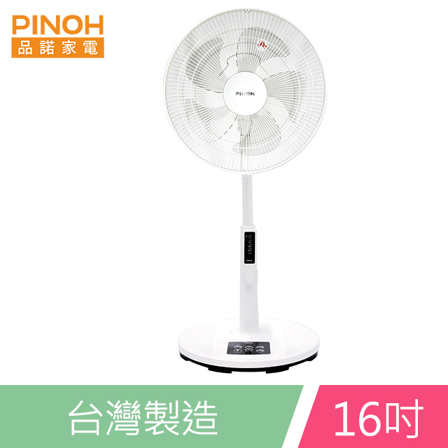 PINOH品諾 16吋DC直流馬達四季扇(遙控式) DF-1656R