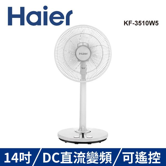 Haier海爾DC變頻遙控14吋立扇 KF-3510W5