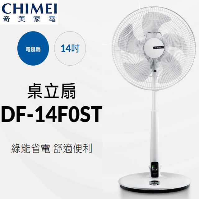 CHIMEI 奇美14吋DC馬達ECO智能溫控立扇電風扇DF-14F0ST