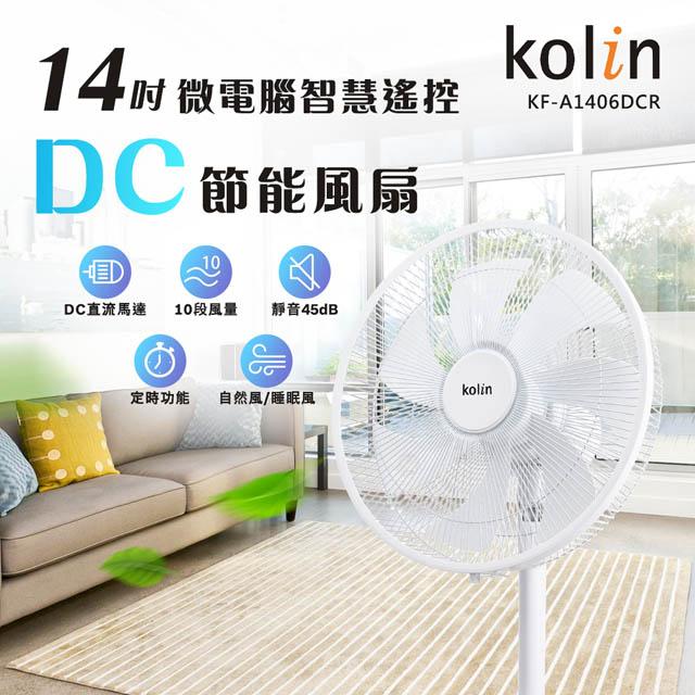 快-【Kolin 歌林】14吋微電腦智慧遙控擺頭DC節能風扇(KF-A1406DCR)