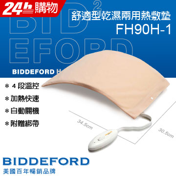 美國BIDDEFORD健康熱敷墊FH90H-1