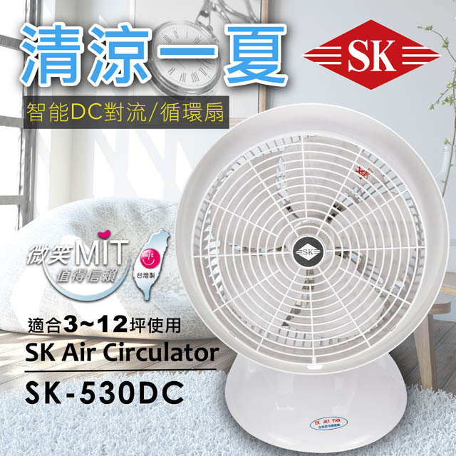 順光12吋DC循環扇SK-530DC