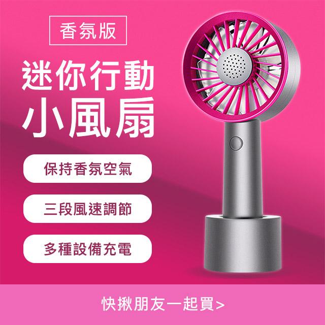 香氛版 迷你手持 馬卡龍 USB 便攜 涼感 靜音 戴森 小風扇 紫紅精裝版