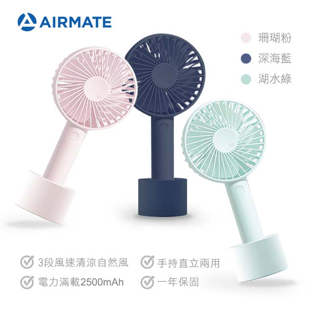 【AIRMATE艾美特】USB風扇手持迷你靜音小風扇