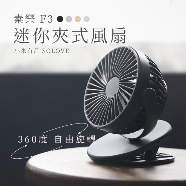 SOLOVE 素樂 迷你 夾式 風扇 F3 USB 可夾可立 充電 行動電源 可用 雲水藍