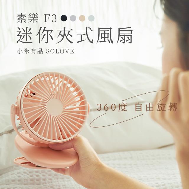 SOLOVE 素樂 迷你 夾式 風扇 F3 USB 可夾可立 充電 行動電源 可用 櫻花粉
