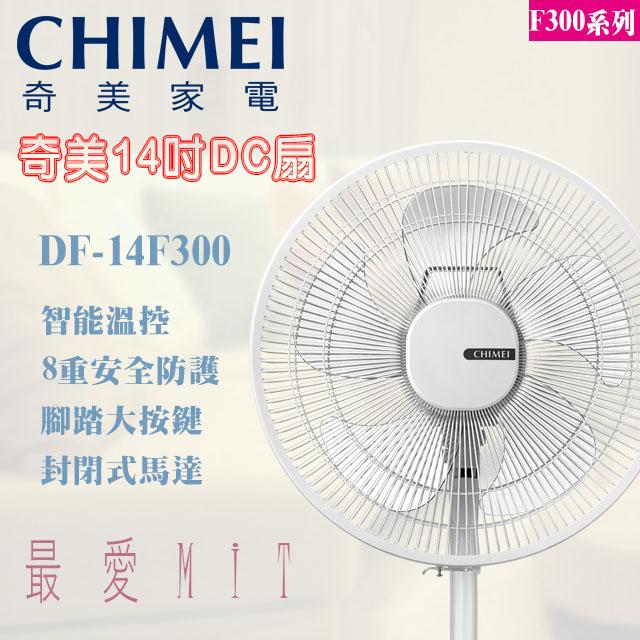 CHIMEI 奇美14吋DC微電腦溫控風扇 DF-14F300