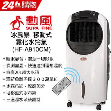 SUPA FINE勳風 冰風暴霧化水冷氣HF-A910CM