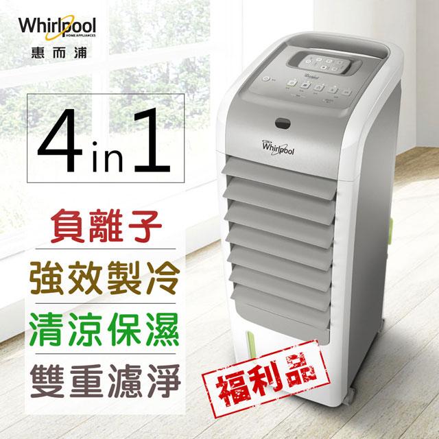 Whirlpool 惠而浦 4in1負離子健康水冷扇 AC2810(福利品)