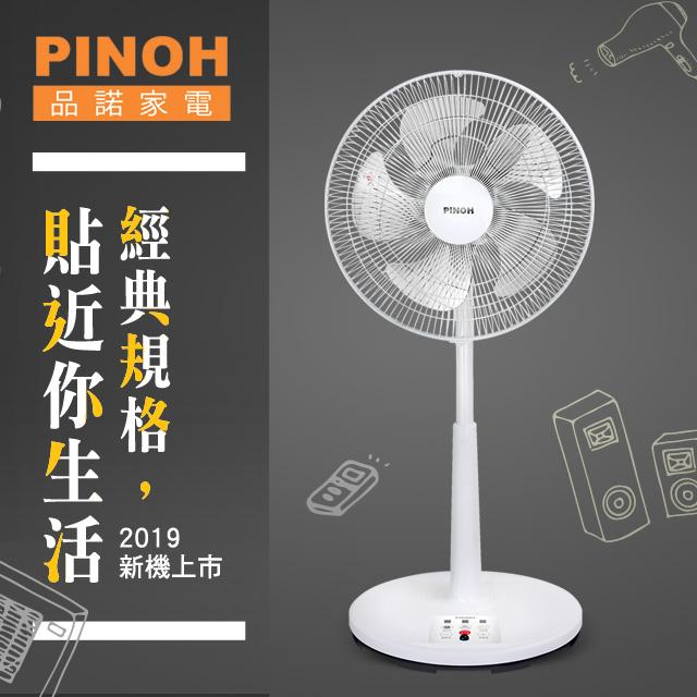 PINOH品諾16吋DC直流馬達四季扇DF-1658R