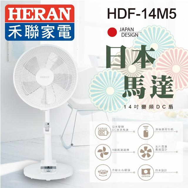 【HERAN 禾聯】14吋智能變頻DC風扇 HDF-14M5