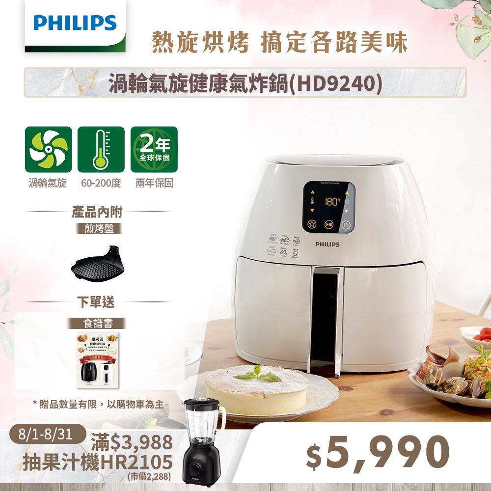 【飛利浦 PHILIPS】健康氣炸鍋-白(HD9240/33)