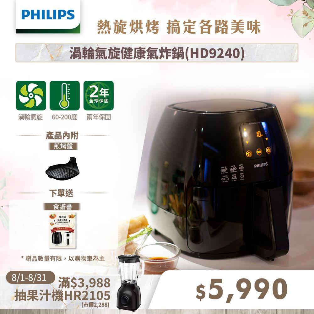【飛利浦 PHILIPS】健康氣炸鍋-黑(HD9240/93)