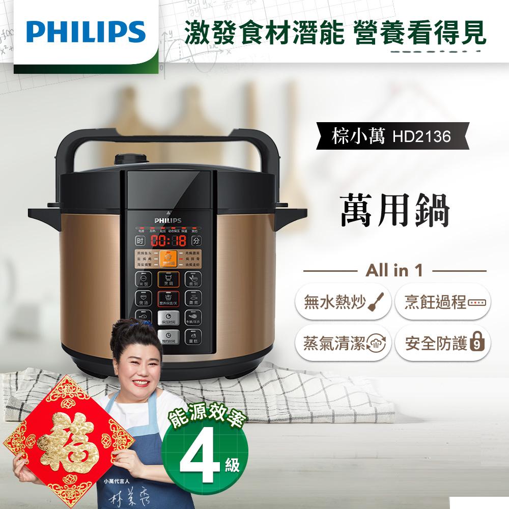 【PHILIPS飛利浦】智慧萬用鍋(HD2136)
