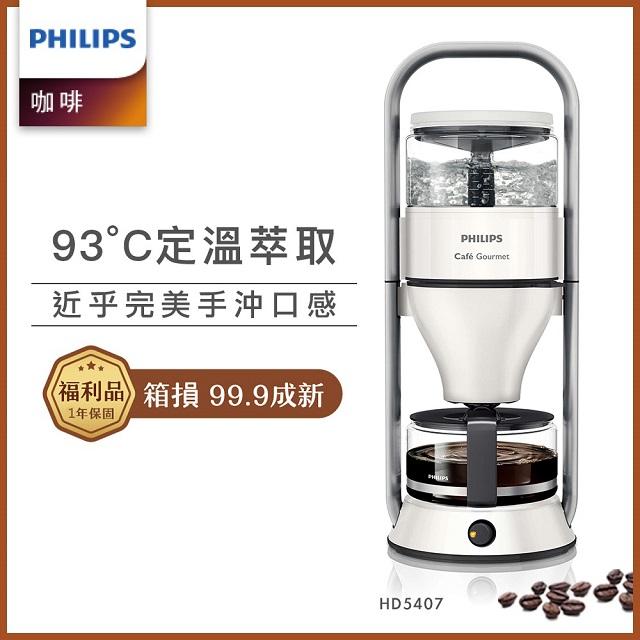 【飛利浦 PHILIPS】萃取大師咖啡機HD5407福利品