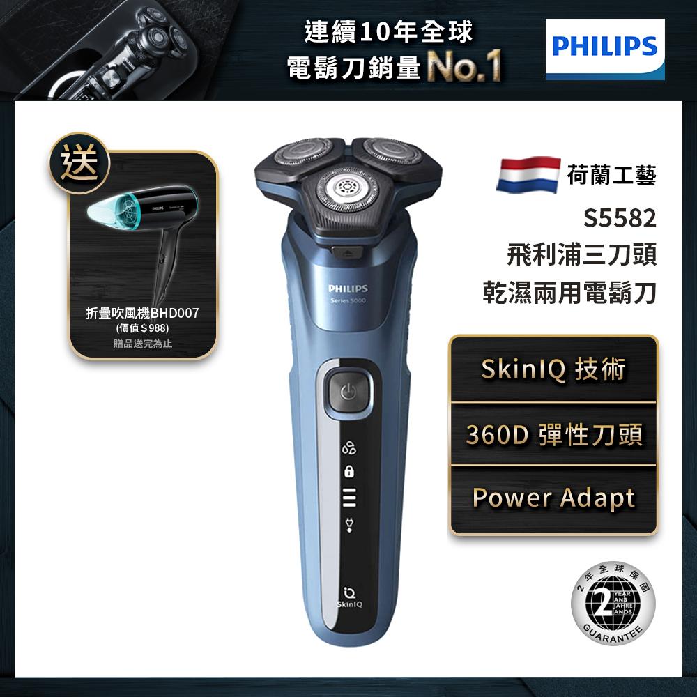 飛利浦 三刀頭電鬍刀 S5582/20