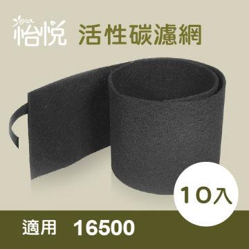 怡悅活性炭濾網(10入)適用16500等各式honeywell空氣清靜機