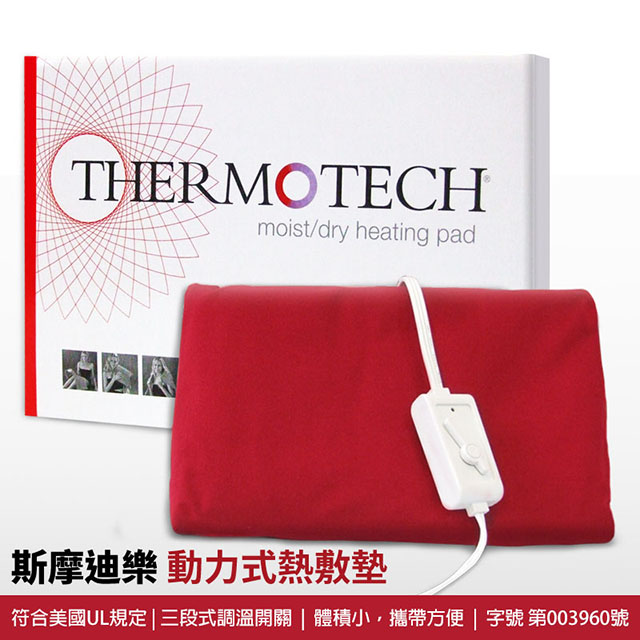 THERMOTECH 動力式熱敷墊 三段式恆溫開關 S-708M