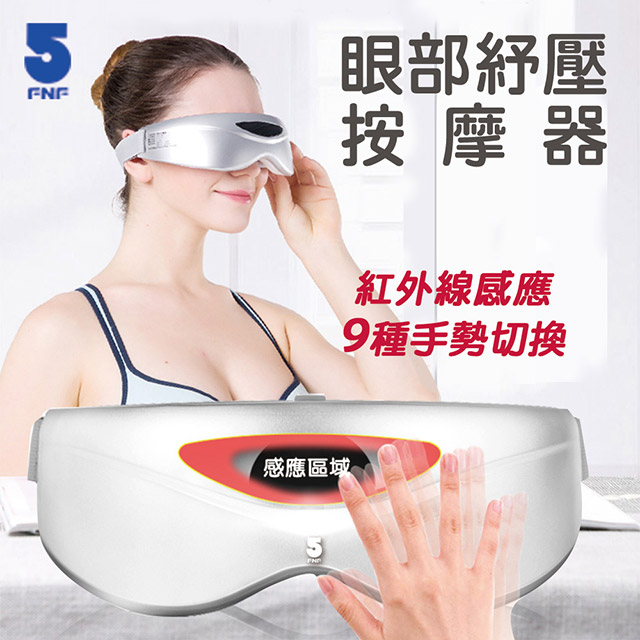 【ifive】紅外感應眼部紓壓按摩器 if-EYEF06