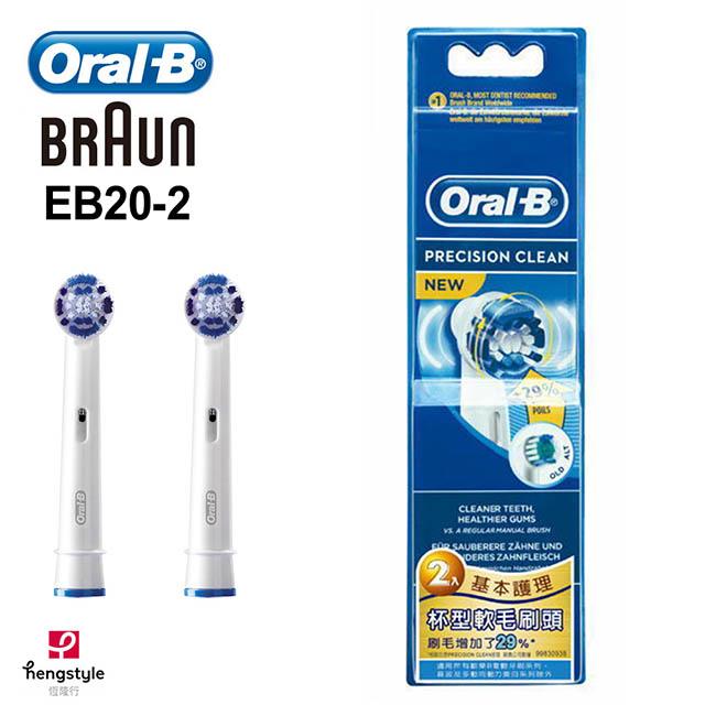 德國百靈Oral-B-電動牙刷刷頭(2入)EB20-2