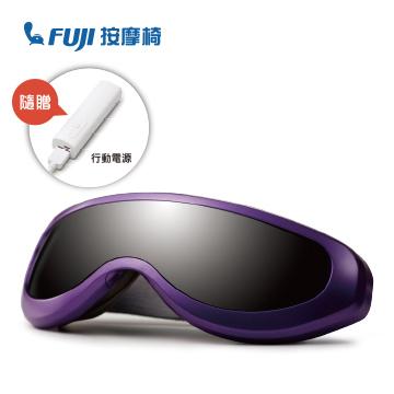 FUJI 愛視力眼部按摩器 FG-134 (炫紫色)