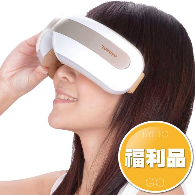 (福利品)tokuyo FUN睛鬆PLUS眼部按摩器 TS-181