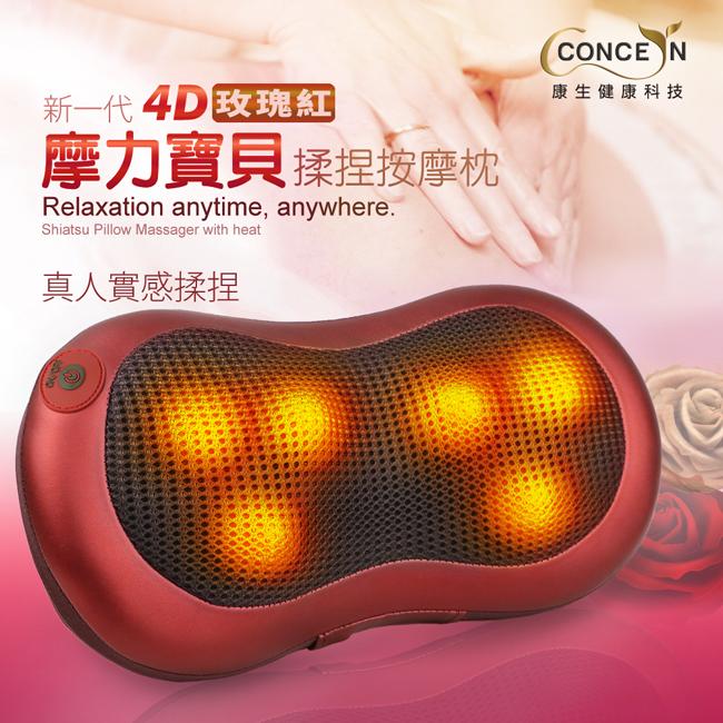 【康生concern】新第四代 玫瑰紅4D摩力寶貝溫熱揉捏按摩枕CON-1288